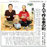 060811_yomiuri.jpg